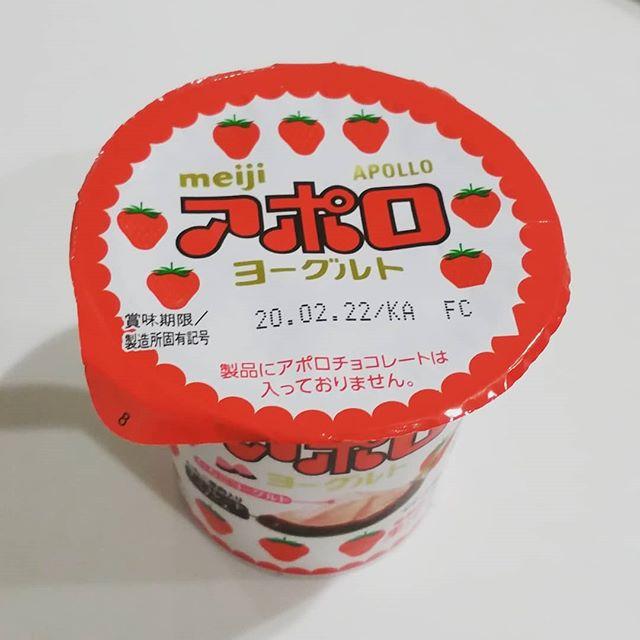 発売50周年 アポロのヨーグルト!アポロチョコの味する!!いちごの甘酸っぱさがちょうどヨーグルトの酸味とマッチ!これは美味しいー♡♡ #アポロ #アポロヨーグルト #いちご #50周年記念